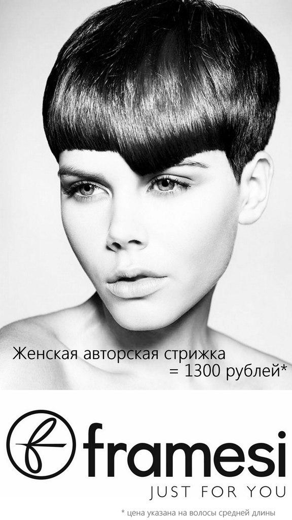 Студия Стрижки Павла Баженова: отзывы и цены салонов красоты