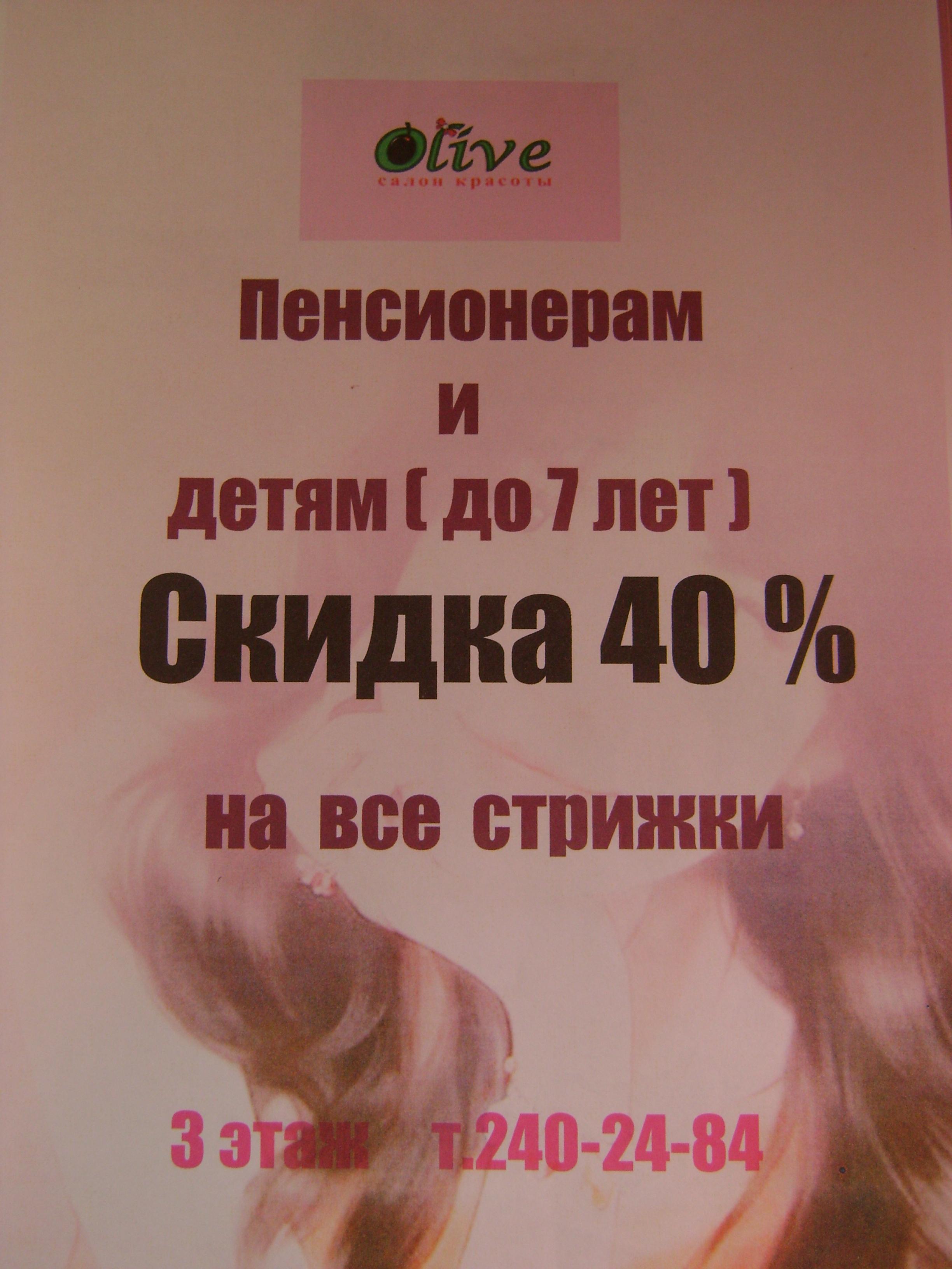 Olive: отзывы и цены салонов красоты